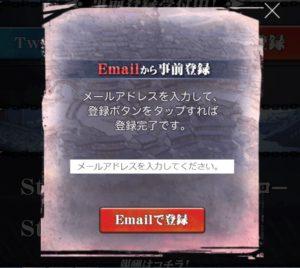 ファントムブレイド事前登録_Email