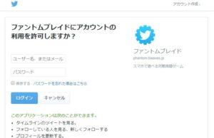 ファントムブレイド事前登録_Twitter