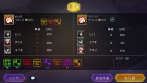 ファントムブレイド対人戦_リザルト画面