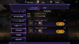 ファントムブレイド新年イベント_福袋