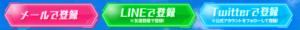 デジモンリアライズ事前登録_方法