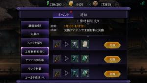 ファントムブレイド0110更新まとめ_工房材料初売り