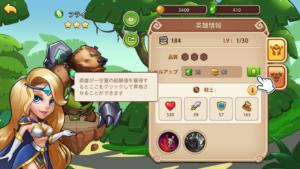 Idle Heroesアイドルヒーローズチュートリアル_昇格