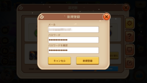 Idle Heroesアイドルヒーローズ任務ミッション_新規登録