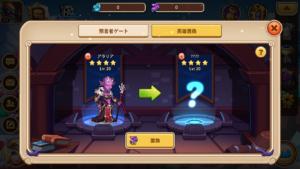 Idle Heroesアイドルヒーローズ預言者召喚_英雄置換