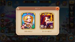 Idle Heroes(アイドルヒーローズ)カジノ_メニュー