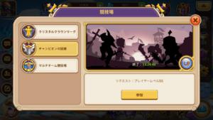 Idle Heroes(アイドルヒーローズ)チャンピオンの試練_メニュー