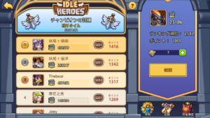 Idle Heroes(アイドルヒーローズ)チャンピオンの試練_リーグ