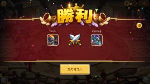 Idle Heroes(アイドルヒーローズ)チャンピオンの試練_勝利