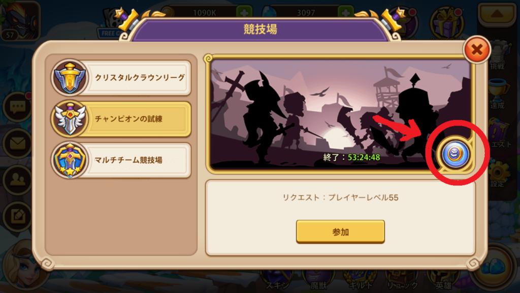 Idle Heroes(アイドルヒーローズ)チャンピオンの試練_闘技場ショップ場所