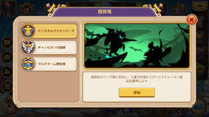 Idle Heroes(アイドルヒーローズ)競技場_クリスタルクラウンリーグ