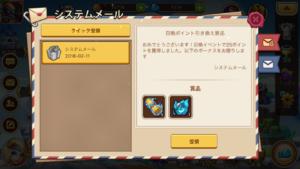 Idle Heroes(アイドルヒーローズ)ガチャ_召喚ポイント