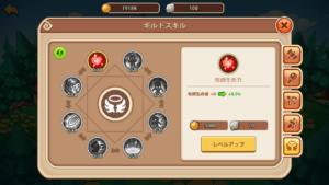 Idle Heroes(アイドルヒーローズ)ギルド_科学ギルドスキル