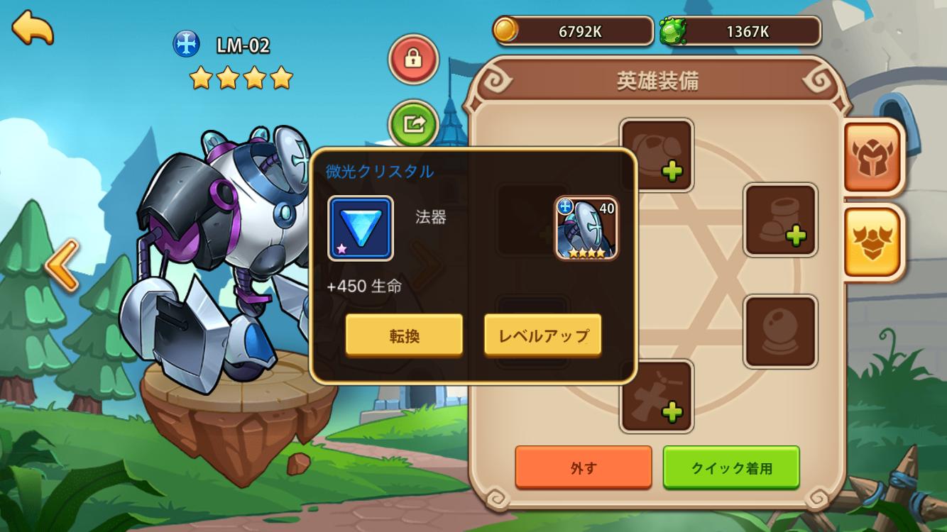 Idle Heroes(アイドルヒーローズ)クリスタル_ クリスタル性能