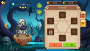 Idle Heroes(アイドルヒーローズ)クリスタル_ 装備画面