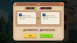 Idle Heroes(アイドルヒーローズ)クリスタル_ 転換その2
