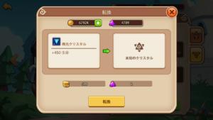 Idle Heroes(アイドルヒーローズ)クリスタル_ 転換