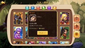 Idle Heroes(アイドルヒーローズ)スキン_詳細
