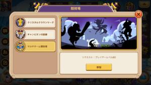 Idle Heroes(アイドルヒーローズ)マルチチーム競技場_ 競技場