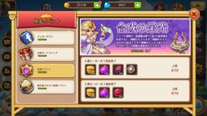 Idle Heroes(アイドルヒーローズ)更新&イベント_合成イベント