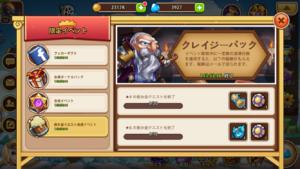 Idle Heroes(アイドルヒーローズ)更新&イベント_飲み屋クエスト