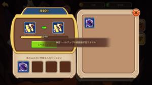 Idle Heroes(アイドルヒーローズ)神器_レベルアップ足りない