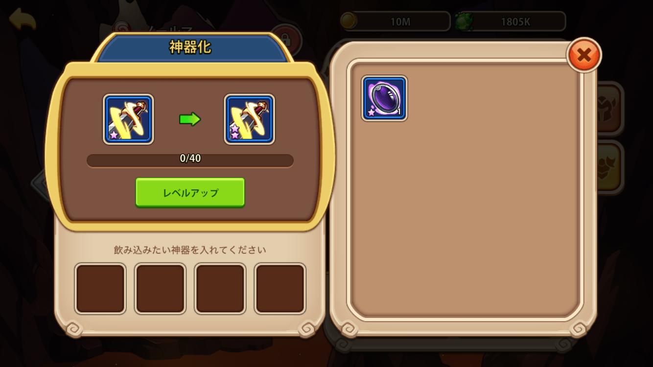 Idle Heroes(アイドルヒーローズ)神器_神器化