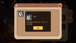Idle Heroes(アイドルヒーローズ)神器_神器詳細