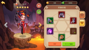 Idle Heroes(アイドルヒーローズ)神器_装備画面