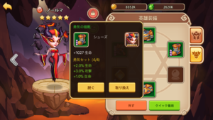 Idle Heroes(アイドルヒーローズ)装備と鍛冶屋_ セット