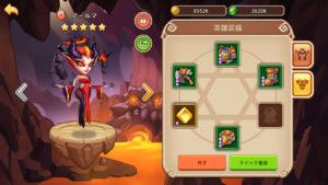 Idle Heroes(アイドルヒーローズ)装備と鍛冶屋_ 装備メニュー