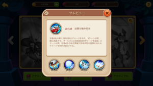 Idle Heroes(アイドルヒーローズ)魔獣_ スキルプレビュー