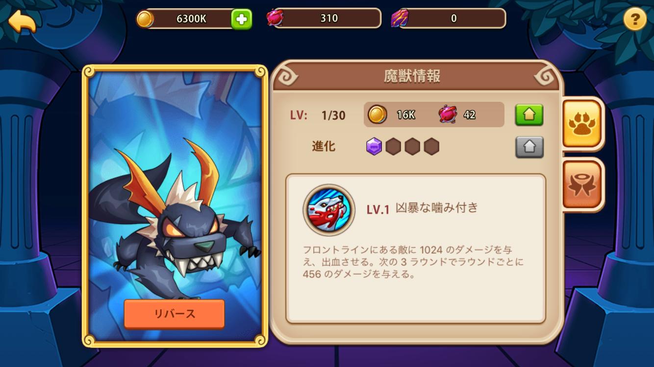 Idle Heroes(アイドルヒーローズ)魔獣_ 詳細