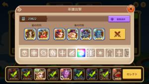 Idle Heroes(アイドルヒーローズ)魔獣_ 魔獣選択
