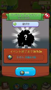 サマナーズグリードスペシャルイベント_スペシャルイベント