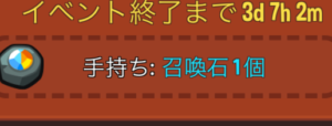 サマナーズグリードスペシャルイベント_召喚石個数