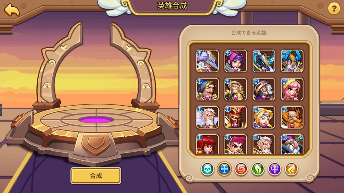 Idle Heroes(アイドルヒーローズ)モンスター合成素材_要塞