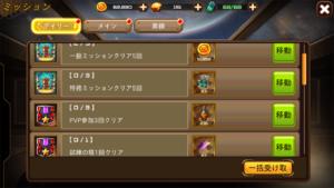 RF Online M任務_デイリー