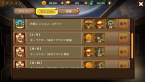 RF Online M任務_メイン