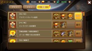 RF Online M任務_業績