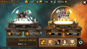 RF Online Mガチャ_ガチャ画面