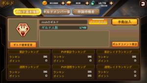 RF Online Mギルド_ギルド管理