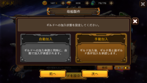 RF Online Mギルド_加入方法