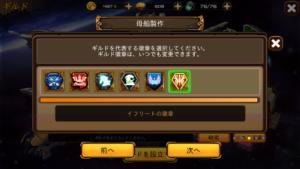 RF Online Mギルド_徽章