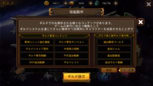 RF Online Mギルド_母船製作