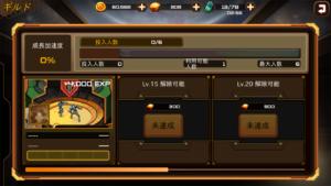 RF Online Mギルド_訓練所