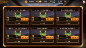 RF Online Mギルド_ 研究所