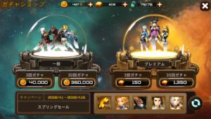 RF Online Mショップ_ガチャショップ