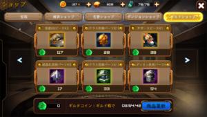 RF Online Mショップ_ギルドショップ