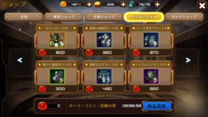 RF Online Mショップ_ダンジョンショップ